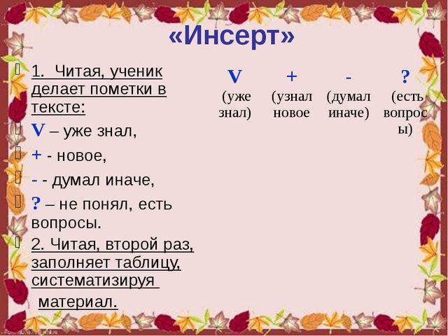 «Инсерт» 1. Читая, ученик делает пометки в тексте: V – уже знал, + - новое,...