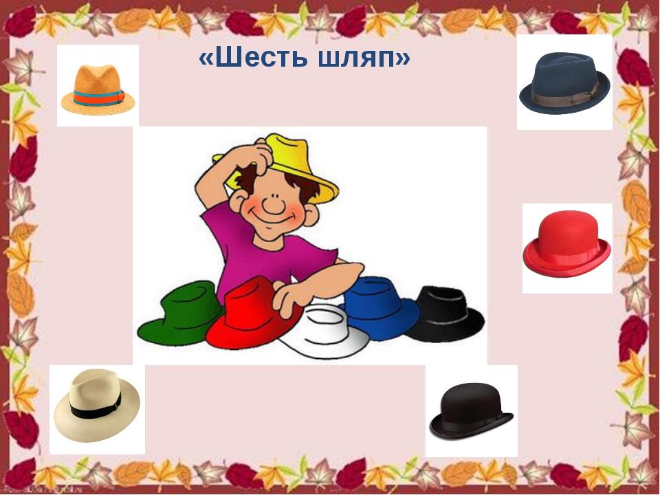 «Шесть шляп»