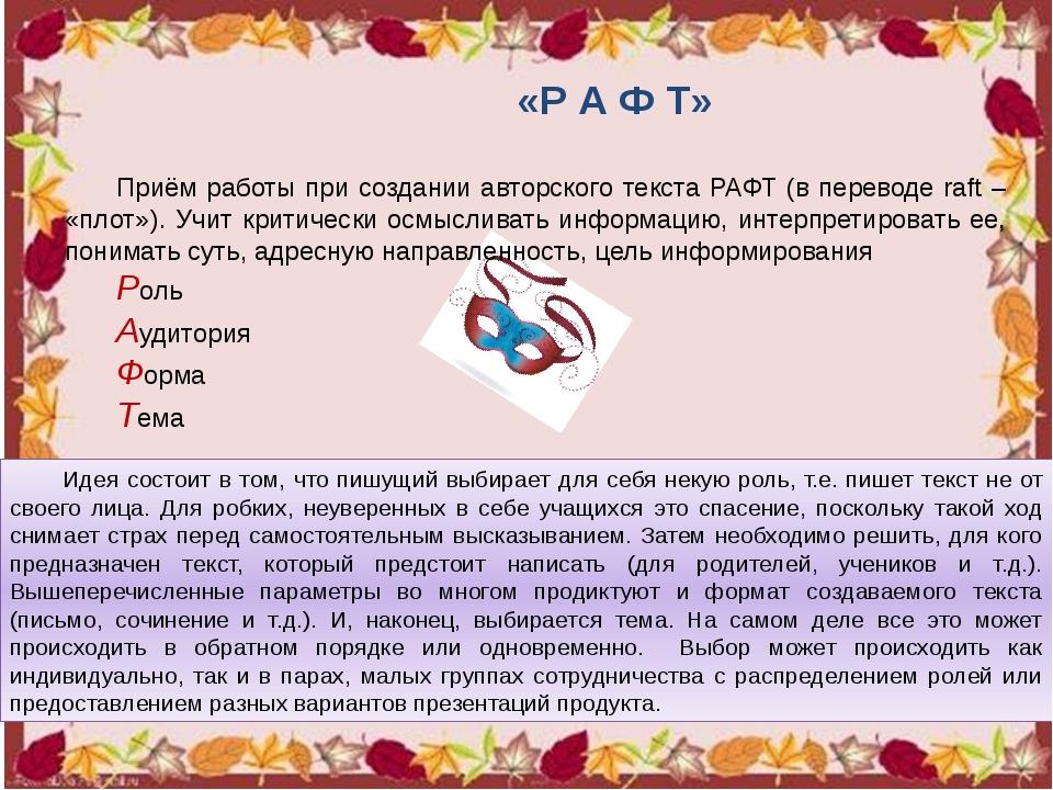 «Р А Ф Т» Приём работы при создании авторского текста РАФТ (в переводе raft –...