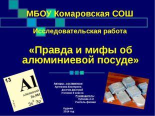 МБОУ Комаровская СОШ Исследовательская работа «Правда и мифы об алюминиевой п