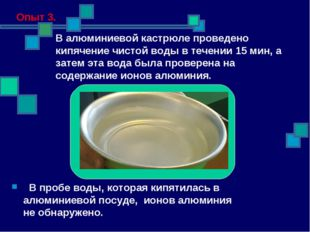В алюминиевой кастрюле проведено кипячение чистой воды в течении 15 мин, а за
