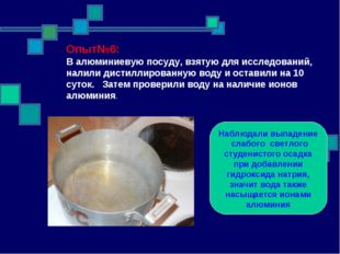 Опыт№6: В алюминиевую посуду, взятую для исследований, налили дистиллированну