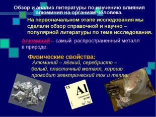 Физические свойства: Алюминий – самый распространенный металл в природе. На п