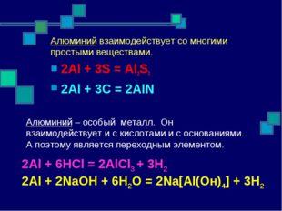 Алюминий взаимодействует со многими простыми веществами. 2Al + 3S = Al2S3 2Al