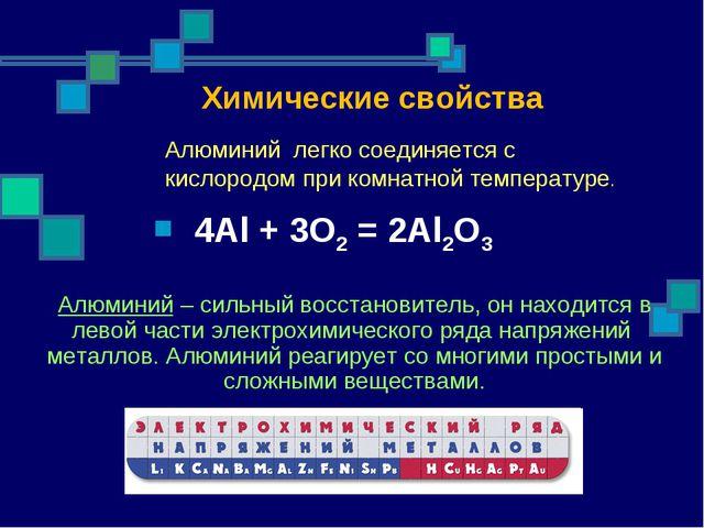 Алюминий – сильный восстановитель, он находится в левой части электрохимическ...