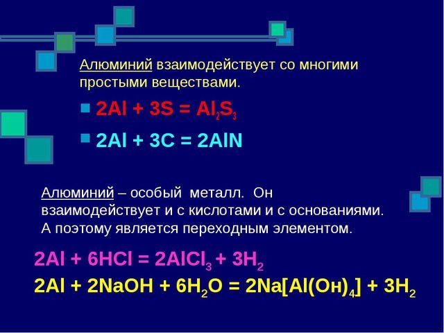Алюминий взаимодействует со многими простыми веществами. 2Al + 3S = Al2S3 2Al...