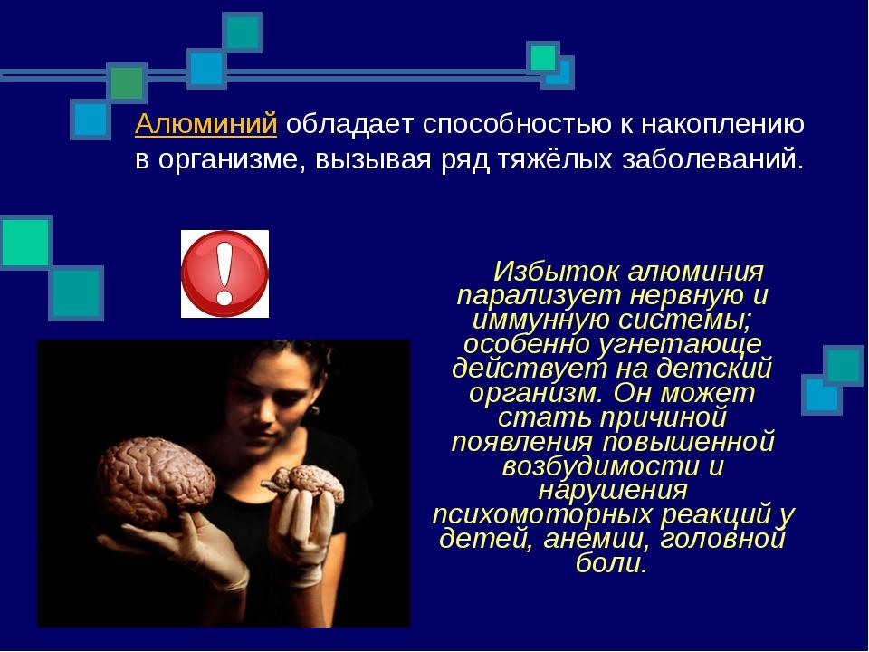 Избыток алюминия парализует нервную и иммунную системы; особенно угнетающе д...