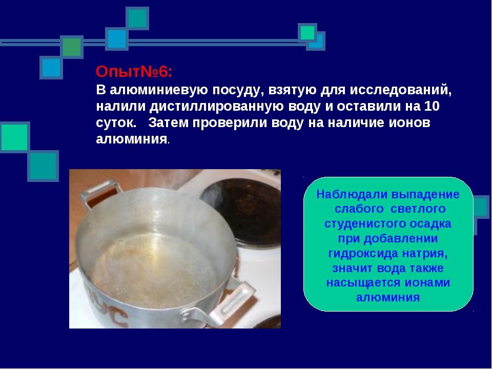Опыт№6: В алюминиевую посуду, взятую для исследований, налили дистиллированну...