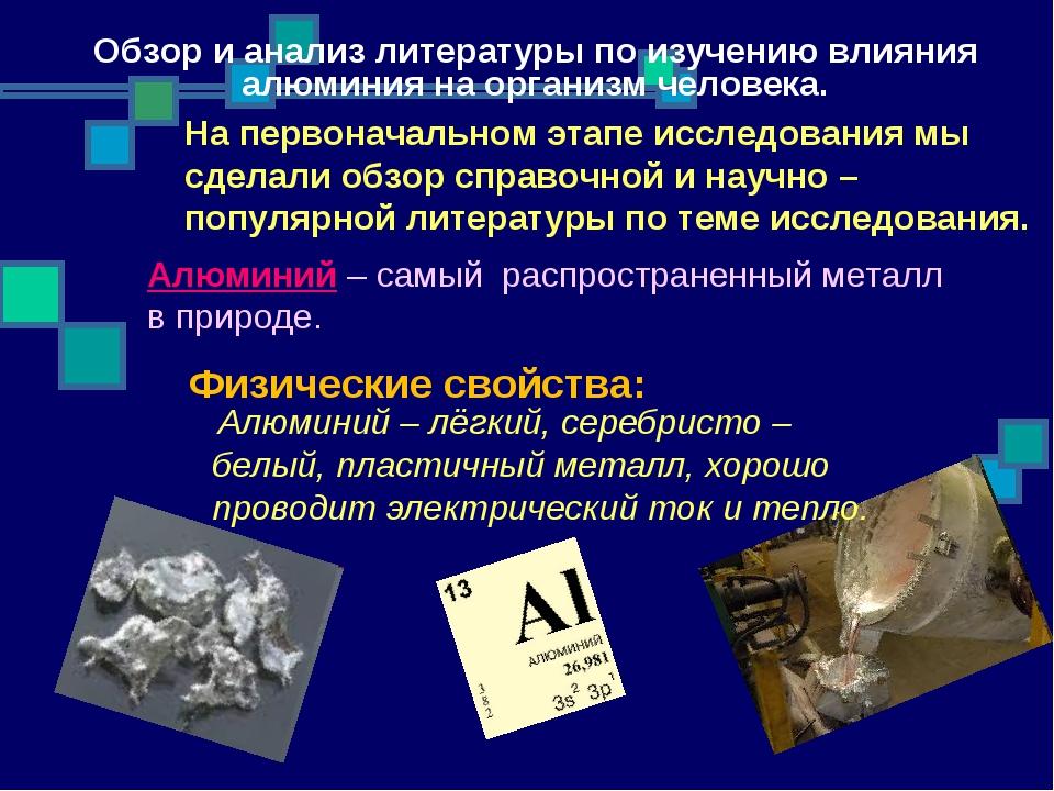 Физические свойства: Алюминий – самый распространенный металл в природе. На п...