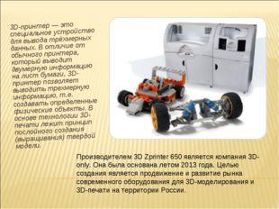 3D-принтер— это специальное устройство для вывода трёхмерных данных. В
