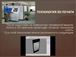 После подготовкина компьютере трехмерной модели, печать в 3D-принтере п