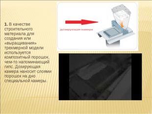 1.В качестве строительного материала для создания или «выращивания» тре