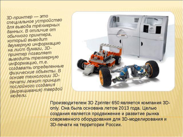 3D-принтер— это специальное устройство для вывода трёхмерных данных. В...