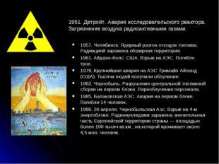 1957. Челябинск. Ядерный разгон отходов топлива. Радиацией заражена обширная