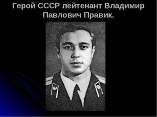 Герой СССР лейтенант Владимир Павлович Правик.