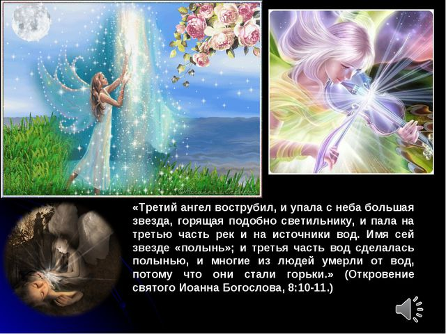 «Третий ангел вострубил, и упала с неба большая звезда, горящая подобно свети...