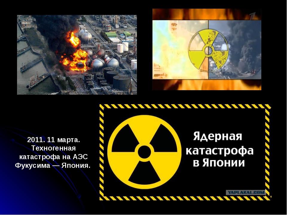2011. 11 марта. Техногенная катастрофа на АЭС Фукусима — Япония.