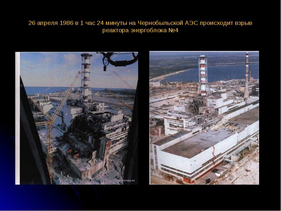 26 апреля 1986 в 1 час 24 минуты на Чернобыльской АЭС происходит взрыв реакто...