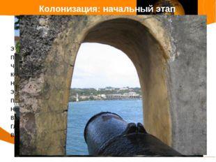 Строительство укрепленного форта как плацдарма экономического и политическог