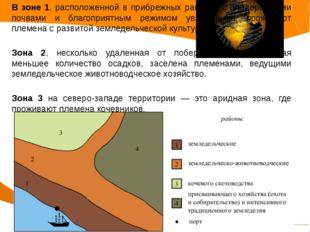 В зоне 1, расположенной в прибрежных районах с плодородными почвами и благопр
