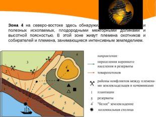 Зона 4 на северо-востоке здесь обнаружились горы с залежами полезных ископаем