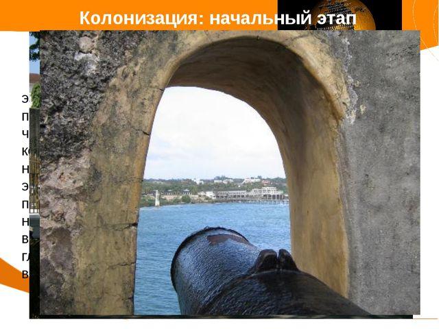 Строительство укрепленного форта как плацдарма экономического и политическог...