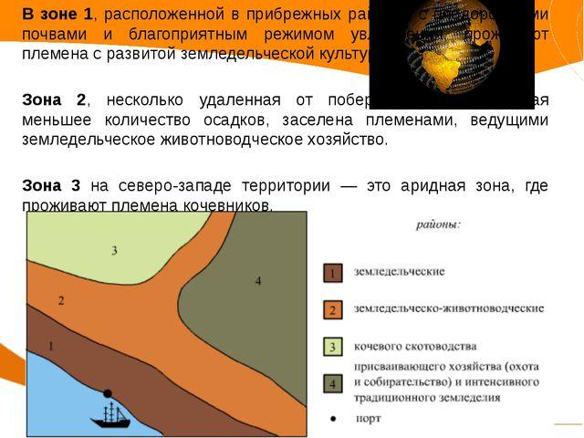 В зоне 1, расположенной в прибрежных районах с плодородными почвами и благопр...