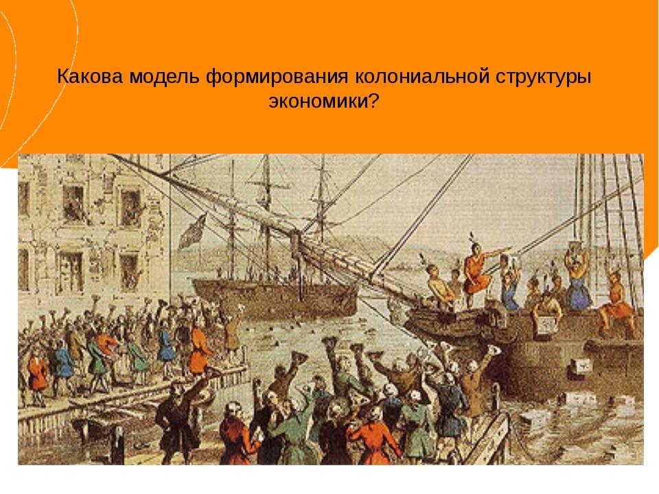 Какова модель формирования колониальной структуры экономики?