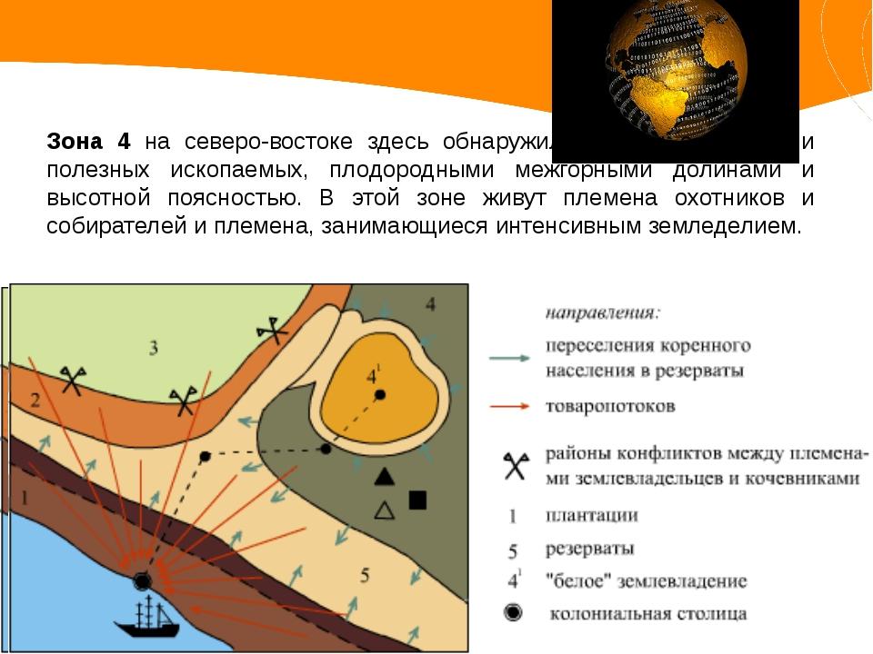Зона 4 на северо-востоке здесь обнаружились горы с залежами полезных ископаем...