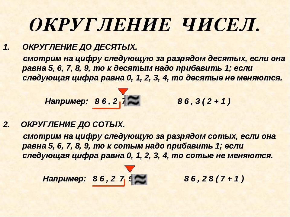 Презентация по математике 5 класс тема округление чисел