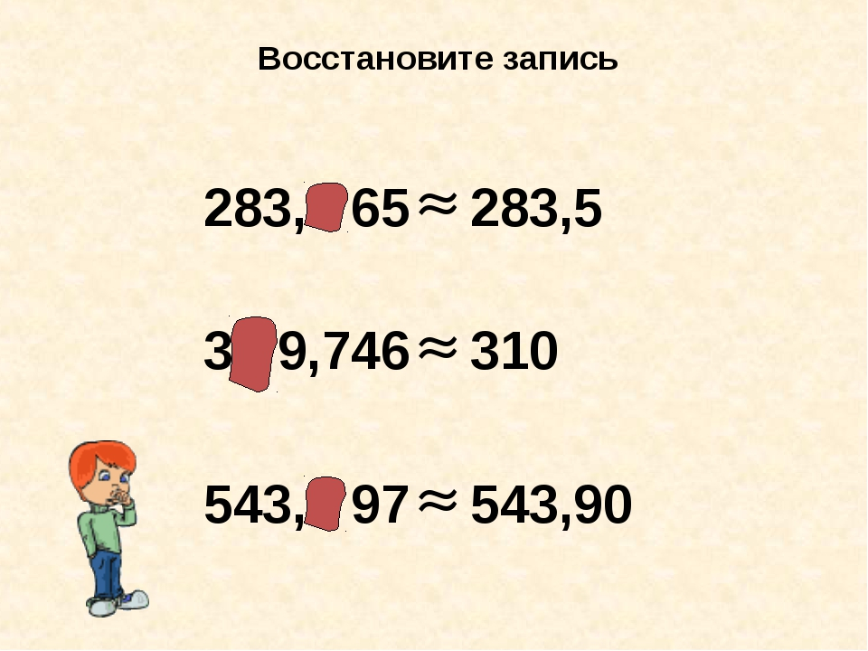 283,4 65 283,5 30 9,746 310 543,8 97 543,90 Восстановите запись