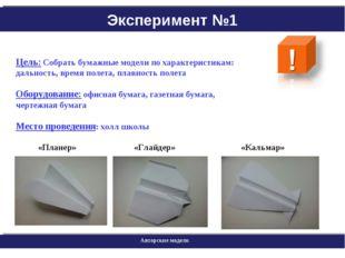 Эксперимент №1 Цель: Собрать бумажные модели по характеристикам: дальность, в