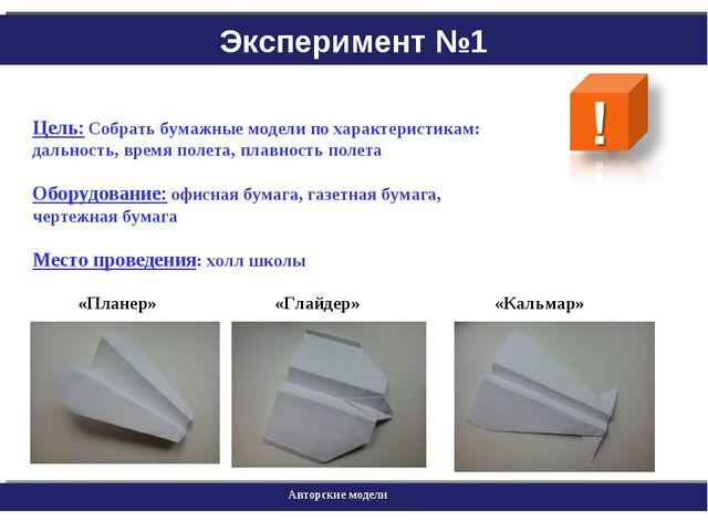 Эксперимент №1 Цель: Собрать бумажные модели по характеристикам: дальность, в...