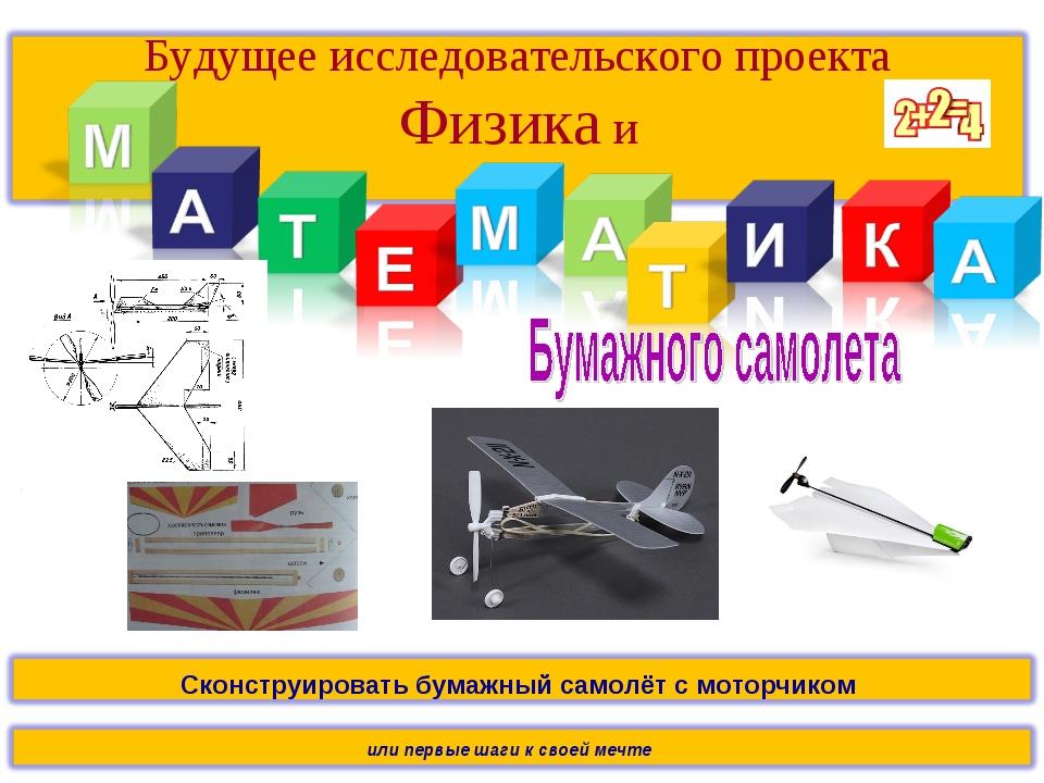 или первые шаги к своей мечте Сконструировать бумажный самолёт с моторчиком