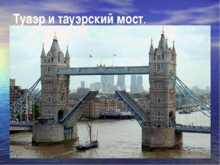 Туаэр и тауэрский мост.