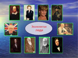 Знаменитые люди