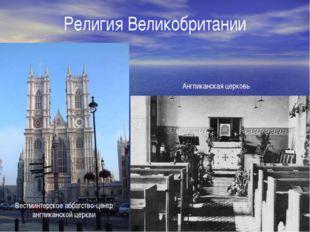 Религия Великобритании Вестминтерское аббатство-центр англиканской церкви Анг