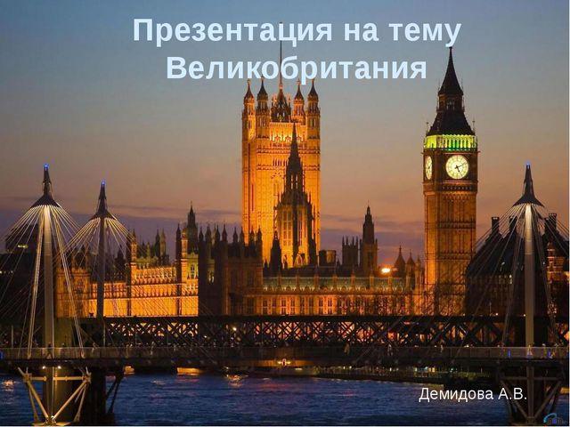 Презентация на тему Великобритания Демидова А.В.