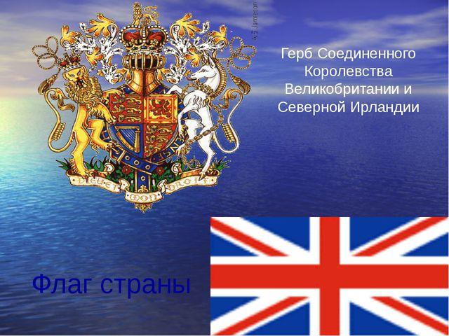 Флаг страны Герб Соединенного Королевства Великобритании и Северной Ирландии