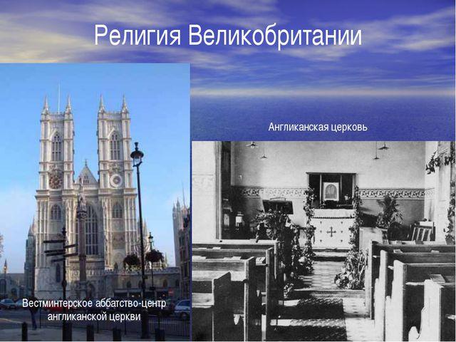 Религия Великобритании Вестминтерское аббатство-центр англиканской церкви Анг...