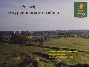 Рельеф Бутурлиновского района. Донская Наталья Владимировна, учитель географ