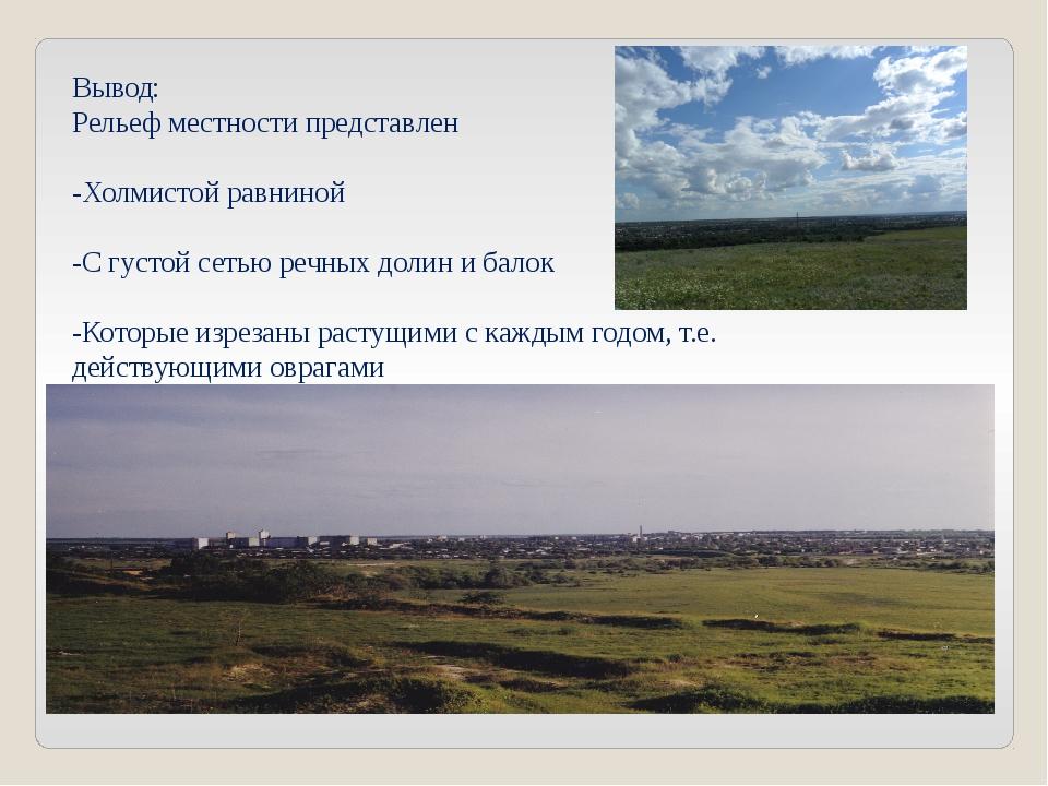 Вывод: Рельеф местности представлен -Холмистой равниной -С густой сетью речны...