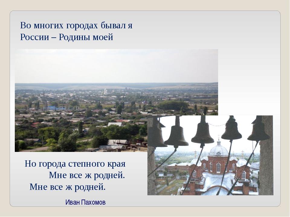 Во многих городах бывал я России – Родины моей Но города степного края Мне вс...