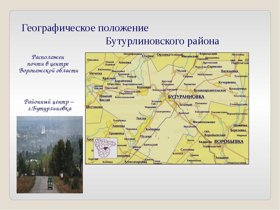 Географическое положение Бутурлиновского района Расположен почти в центре Вор...