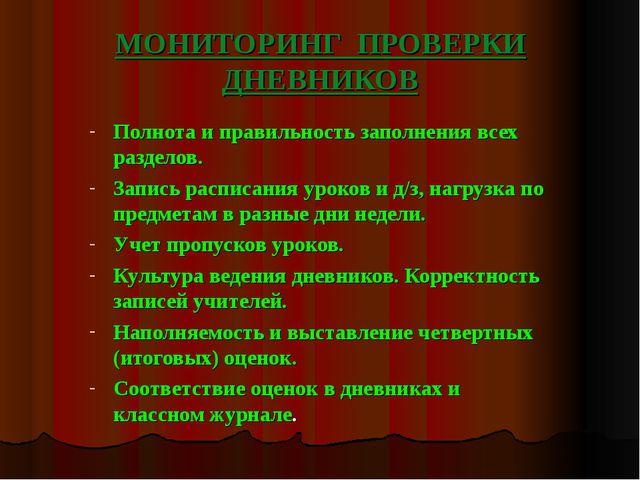 МОНИТОРИНГ ПРОВЕРКИ ДНЕВНИКОВ Полнота и правильность заполнения всех разделов...