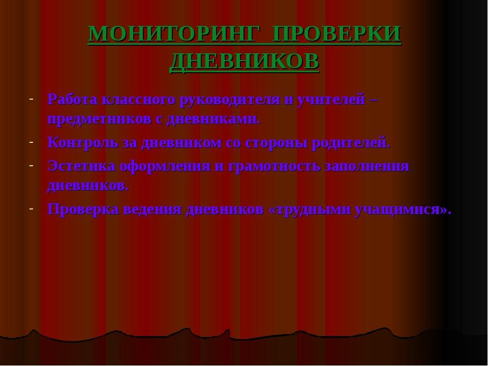 МОНИТОРИНГ ПРОВЕРКИ ДНЕВНИКОВ Работа классного руководителя и учителей – пред...