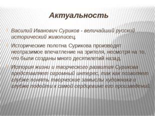 Актуальность Василий Иванович Суриков - величайший русский исторический живоп