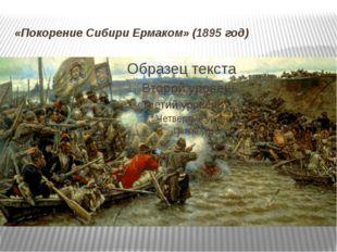 «Покорение Сибири Ермаком» (1895 год)