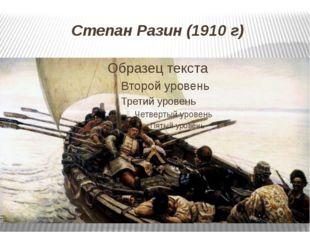 Степан Разин (1910 г)