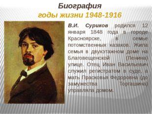 Биография годы жизни 1948-1916 В.И. Суриков родился 12 января 1848 года в гор